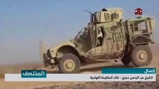 معارك عنيفة بالقرب من مديرية حيس في الحديدة | مع الشيخ عبد الرحمن حجري - قائد المقاومة التهامية