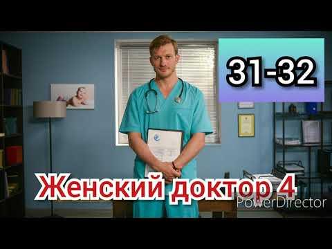 Женский доктор, 4 сезон, 31-32 серии