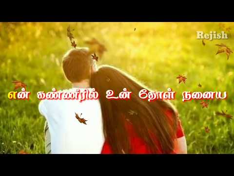 Love painful sad lines/ heart melted bgm/Tamil What's app status
