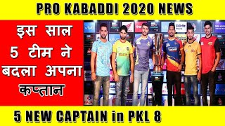 PRO KABADDI 2020 - List of 5 Teams With NEW CAPTAIN This Year in PKL SEASON 8 | Confirmed News