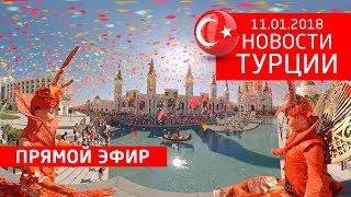 11.01.2018 Прямой эфир: Новости Турции сегодня || RestProperty