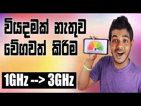 Upgrade Phone / Computer for Free - Over Clocking | Sinhala