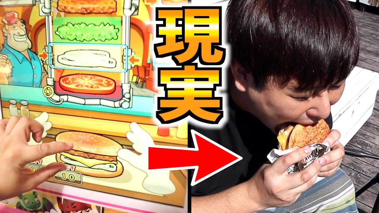 【メダルゲーム】メダゲーで作ったハンバーガーが実際に食べれる企画が最高すぎたwww