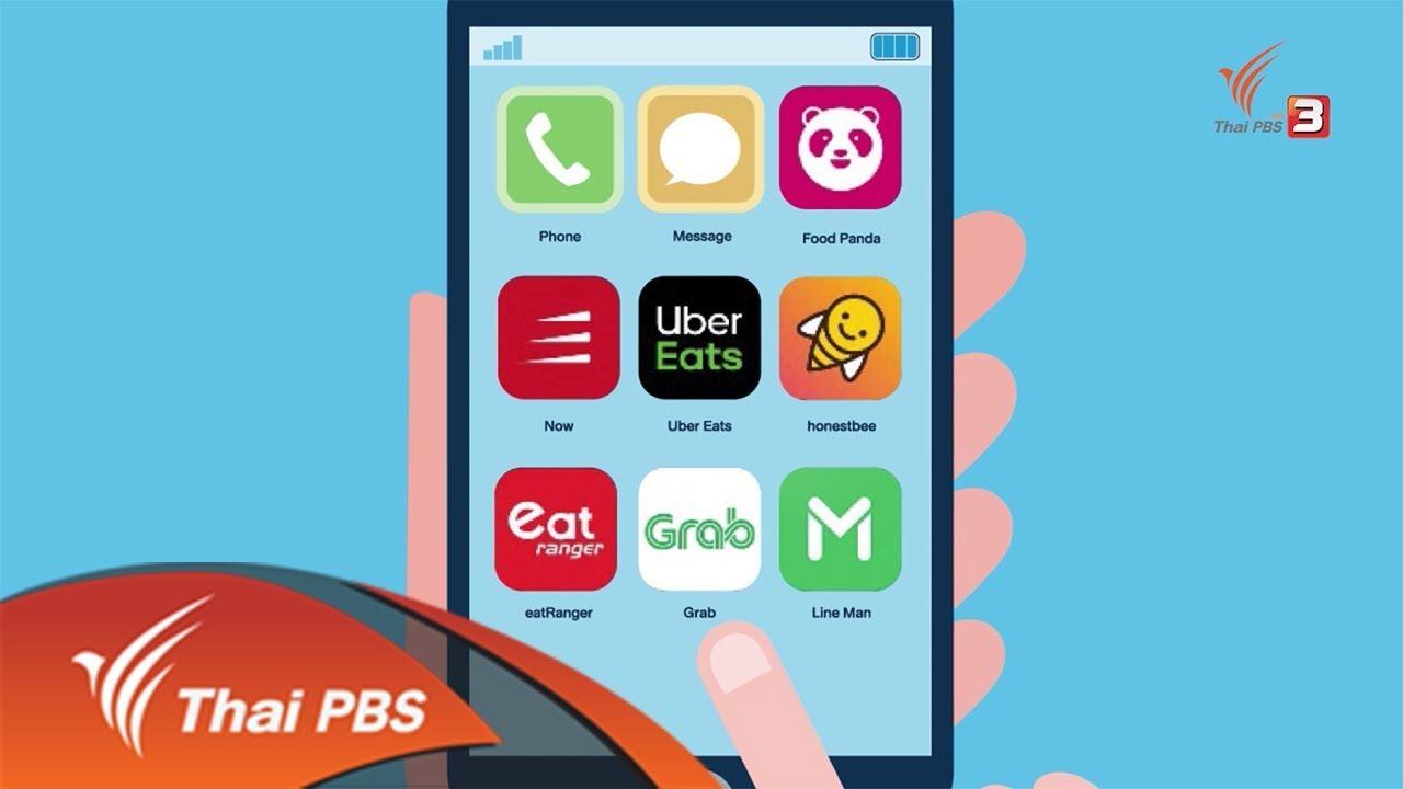 รู้ทัน Tech : วิธีใช้งานแอปพลิเคชันสั่งอาหารดีลิเวอรี (22 ธ.ค. 61)