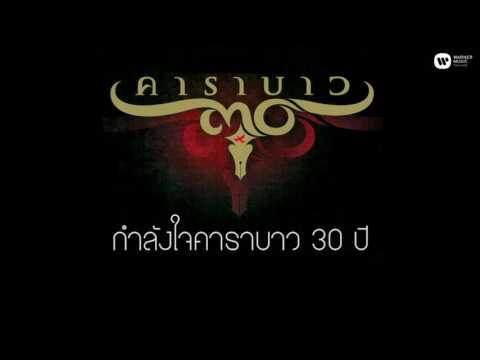 คาราบาว - กำลังใจคาราบาว 30 ปี  [Official Audio]