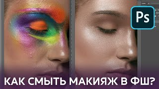 Челлендж Смываю макияж в Фотошопе