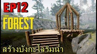 BGZ - The Forest #12 สร้างบังกะโลริมน้ำ