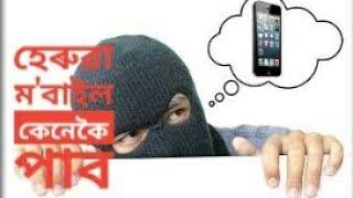 How to traking your stolen mobile/MOSTAFIZUR creation channel video/Assamese technical video.