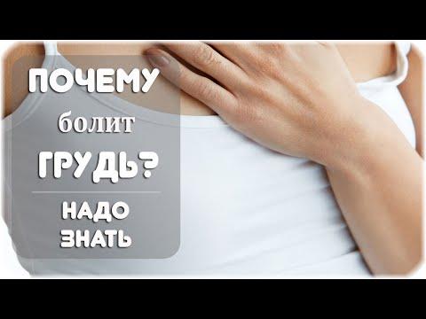 Болит грудь от гормонов