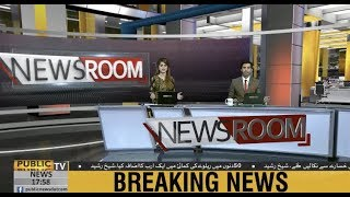 Public News Room | Special Show on Today's top stories | 5:00 PM | 22 October 2018