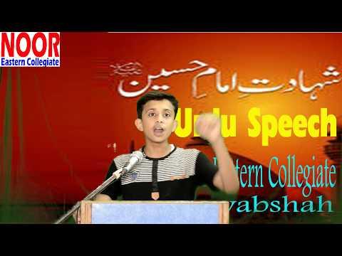 Urdu speech || shahadat imam hussain thumbnail