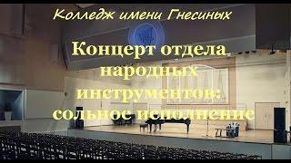 Гнесинка - Концерт ОНИ: сольное исполнение (архив 2003 года)