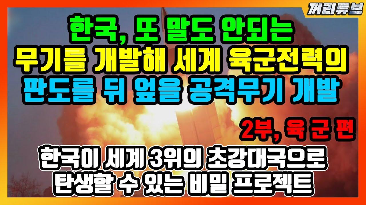 한국, 세계 육군 순위의 판도를 뒤 엎을 수 있는 최강 전략/전술 무기 개발. 한국이 세계 3위의 초강대국으로 탄생할 수 있는 비밀 프로젝트