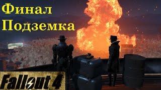 Fallout 4 Финал за Подземку Уничтожение Института