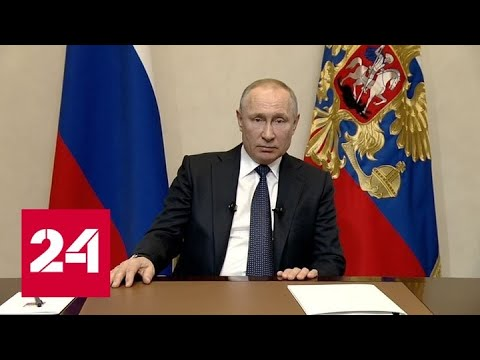Путин объявил о переносе срока голосования по Конституции - Россия 24