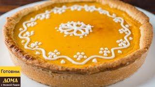 Потрясающе вкусный тыквенный пирог со сгущенкой. Нежнейшая начинка, как облако