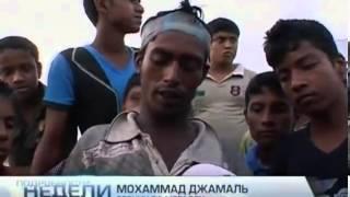 видео Отдых в Бангладеш