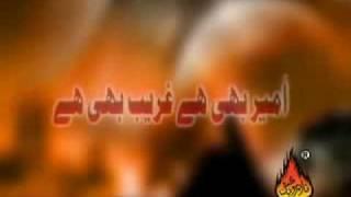 Ameer bhi hai ghareeb bhi hai (Mir Hassan Mir 2009 Nawha) + lyrics