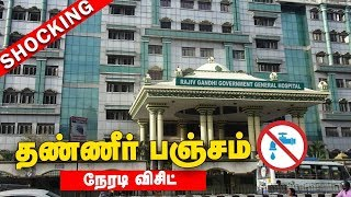 Chennai's Rajiv Gandhi Hospital REAL Water Situation: Patients Condition   LIVE Report