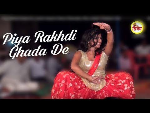 Piya Rakhdi Ghada De | Latest Haryanvi Dance Dhamaka | Ritu Jangra | Singham Hits