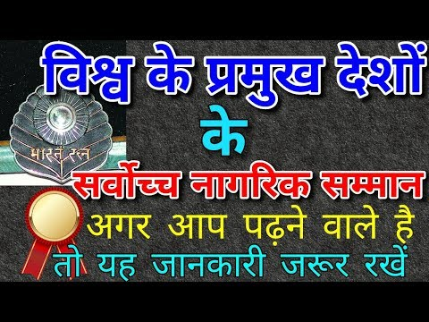 Gk//sarvoch nagrik samman in world /delhi police /railway gk /upsi gk/bihar si/tet/patwari/lekhpal