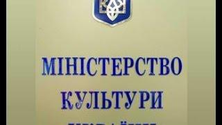 Белый список деятелей культуры опубликовало Министерство культуры Украины. 30.07.2015