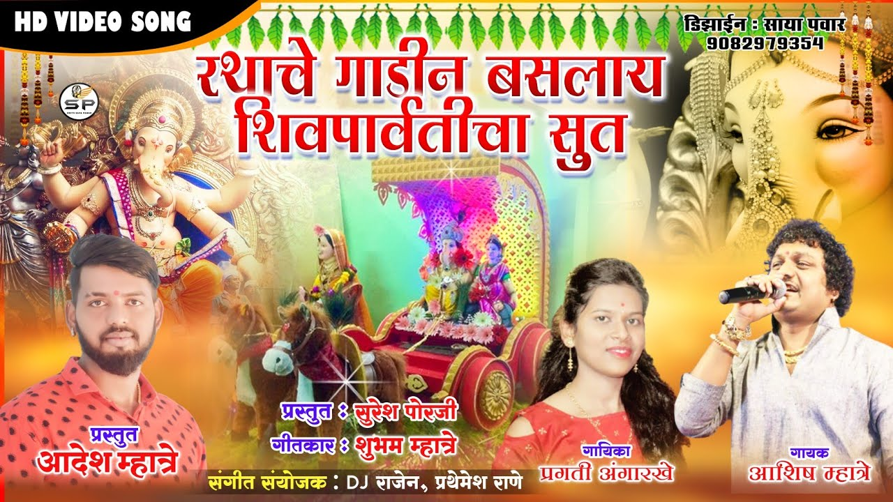 रथाचे गाडीन बसलाय शिवपार्वतीचा सूत| Ratacha Gadin Baslay |Ashish Mhatre &Pragati Angarkhe| Dj.Rajen