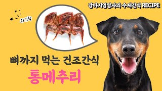 강아지 수제간식 통메추리 | 손질 및 건조방법 | Qu…
