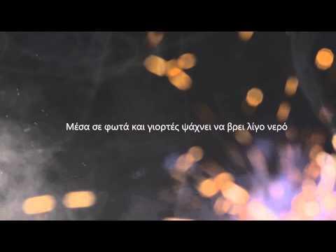 Μονοπάτια φωτεινά(Greek Christian Songs)