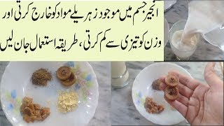 WEIGHT LOSS WITH ANJEER/FAST WEIGHT LOSS HOME REMEDY/HEALTH TIPS OF ANJEER