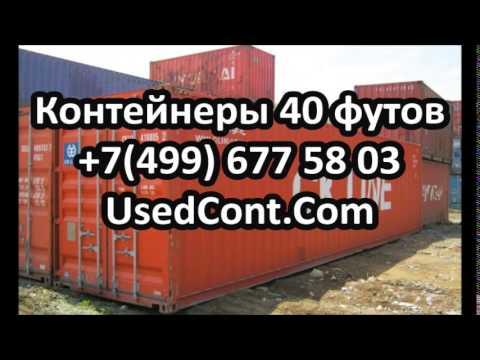 Широкое распространение в морских и наземных перевозках получил контейнер 40 футов. Новый или контейнер 40 футов б/у купить можно в компании «контмодуль». В частности, у нас можно заказать 40 hq контейнер и 40 dc контейнер, при этом стоимость контейнера порадует вас своей.