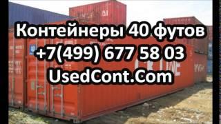 морской контейнер 40 купить, контейнер 40 тонн, куплю морской контейнер 40 футов, морские контейнеры(Контейнер 40 футов с доставкой в любой регион России. Контейнер 40 футов под перевозку или склад. Контейнер..., 2015-01-10T17:01:35.000Z)