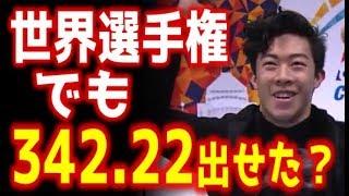 ネイサンは世界選手権でも342.22を出せたのか?