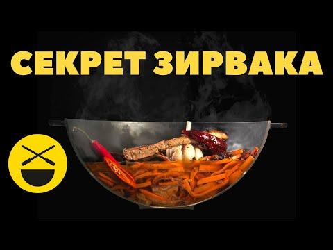 СЕКРЕТЫ ЗИРВАКА ||| №4 Кулинарное исследование Сталика Ханкишиева ||| РОДДОМ, где появляются дети