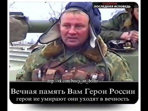 """""""Юрий Буданов -чужой среди """"своих""""""""-  (читает автор-Галочка)"""