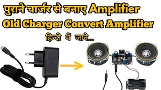 How Made a Amplifier by old Mobil charger