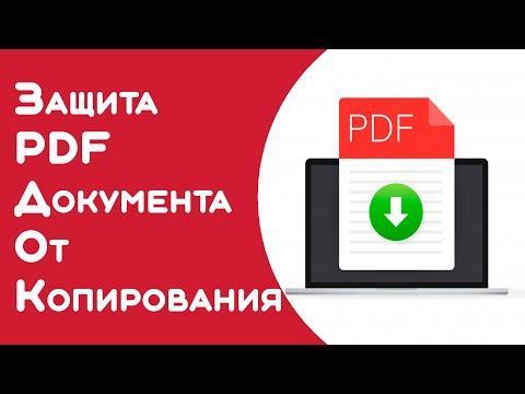 Как защитить содержимое PDF-файла?