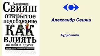 """Аудиокнига """"Открытое подсознание. Как влиять на себя и других"""" Александр Свияш"""