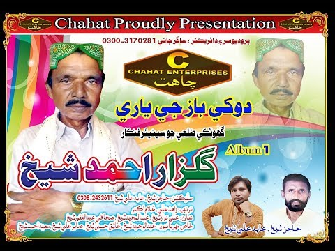 jeko athi dil mein  by gulzar shaikh new eid album chahat enterprises 2018