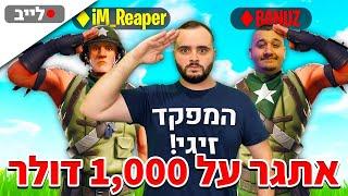 לייב פורטנייט האתגר הגדול בישראל - 1000 דולר !   אינסטגרם - Baroblas   קוד בחנות - Zigi