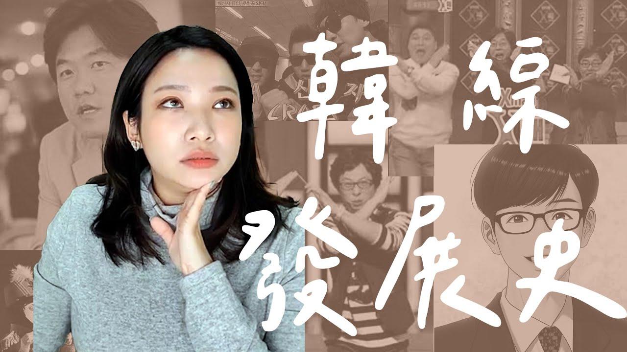 韓國綜藝靠甚麼賺翻全球?韓綜有個其他國家都沒有的職業