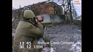 Грозный.Октябрьский район (Посёлок Мичурина)30 декабрь 1994 год.Фильм Саид-Селима.
