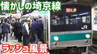 懐かしの埼京線ラッシュ風景~通勤快速川越行~池袋駅