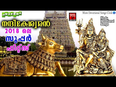 Nandhikeshan # Hindu Devotional Songs Malayalam # നന്ദികേശൻ # Latest Shiva Songs Malayalam 2018