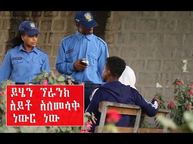 Ethiopia ይሄን ፕራንክ አይቶ  አለመሳቅ ነውር ነው 2019