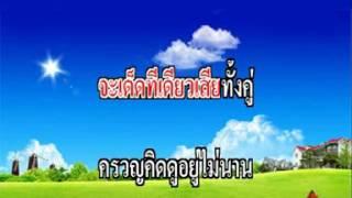 บัวตูมบัวบาน พร ภิรม์ -คาราโอเกะ