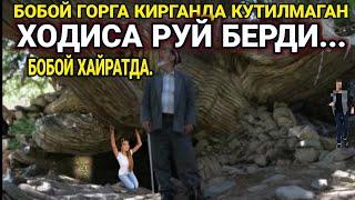 БОБОЙ ГОРГА КИРСА КУТИЛМАГАН ХОДИСА ЮЗ БЕРДИ...