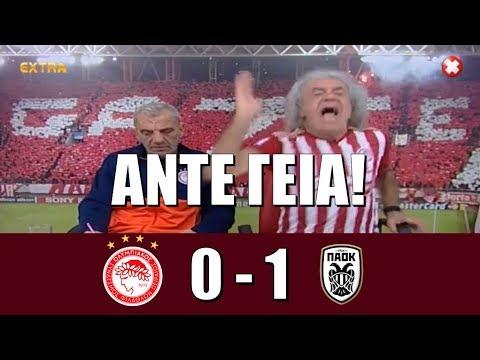 Τάκης Τσουκαλάς - Το Χρονικό του Ολυμπιακός - ΠΑΟΚ (0-1)