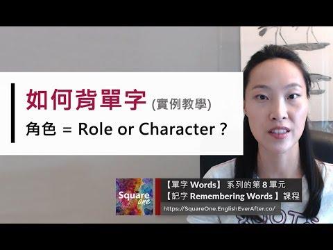 如何背單字 (實例教學)|Abby Weng