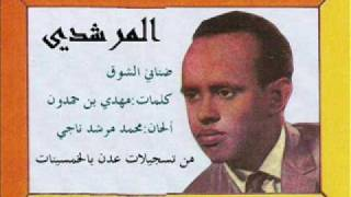المرشدي محمد مرشد ناجي ضناني الشوق اغاني عدنية